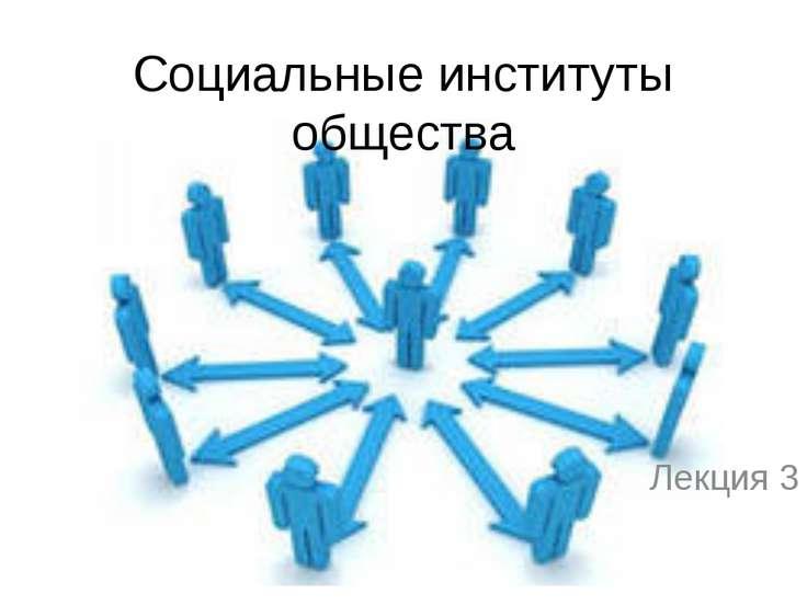 Социальные институты общества Лекция 3