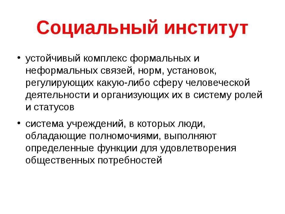 Социальный институт устойчивый комплекс формальных и неформальных связей, нор...