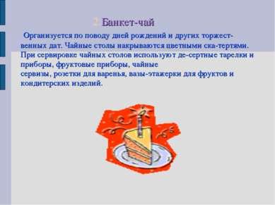 2.Банкет-чай Организуется по поводу дней рождений и других торжест-венных дат...