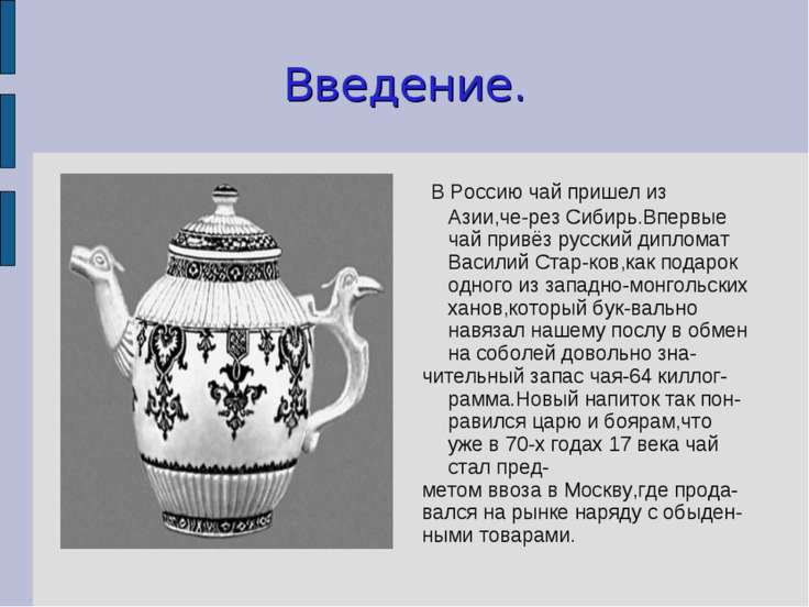 Введение. В Россию чай пришел из Азии,че-рез Сибирь.Впервые чай привёз русски...