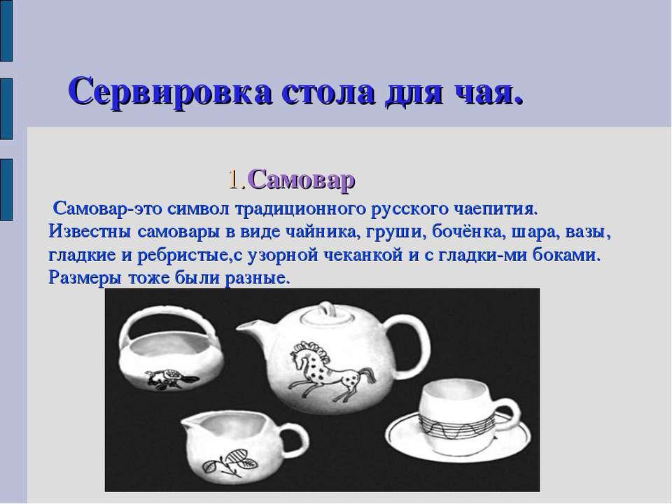 Сервировка стола для чая. 1.Самовар Самовар-это символ традиционного русского...