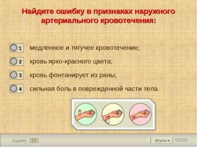 11 Задание Найдите ошибку в признаках наружного артериального кровотечения: м...