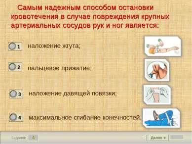 4 Задание Самым надежным способом остановки кровотечения в случае повреждения...