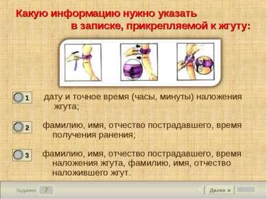 7 Задание Какую информацию нужно указать в записке, прикрепляемой к жгуту: да...