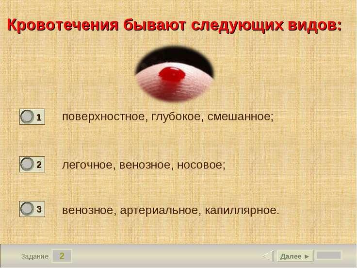 2 Задание Кровотечения бывают следующих видов: поверхностное, глубокое, смеша...