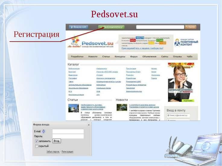 Pedsovet.su Регистрация