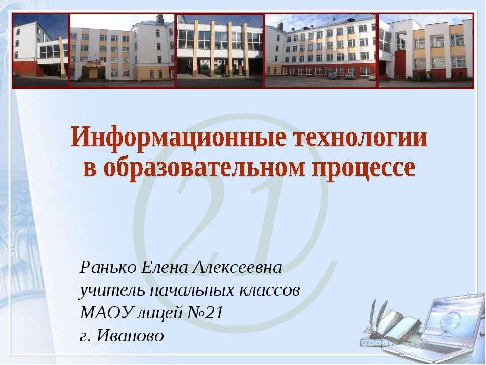 Ранько Елена Алексеевна учитель начальных классов МАОУ лицей №21 г. Иваново