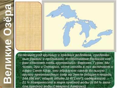 Вели кие озёра(англ.Great Lakes,фр.Grands Lacs)— системапресноводныхоз...