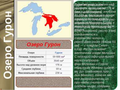 Гуро н (англ. Lake Huron) — второе по величине озеро в системе Великих озёр и...