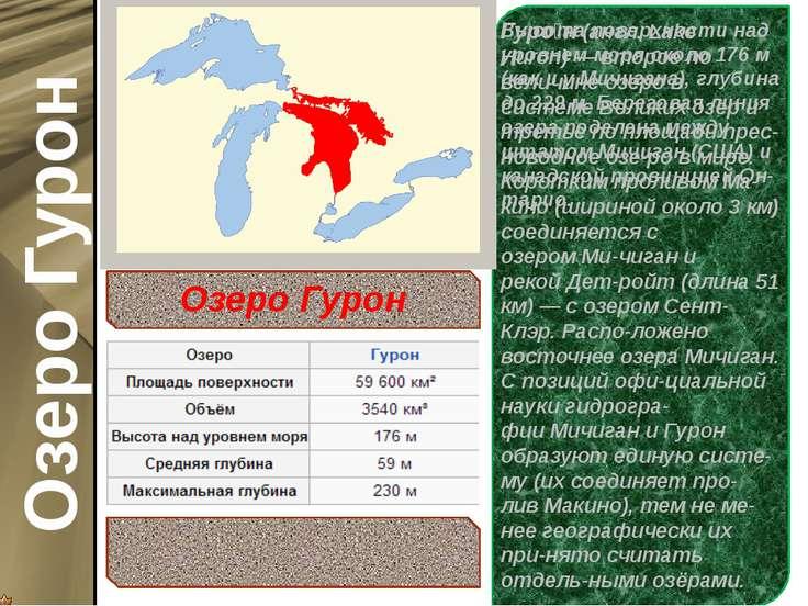 Гуро н(англ.Lake Huron)— второе по величине озеро в системе Великих озёр и...