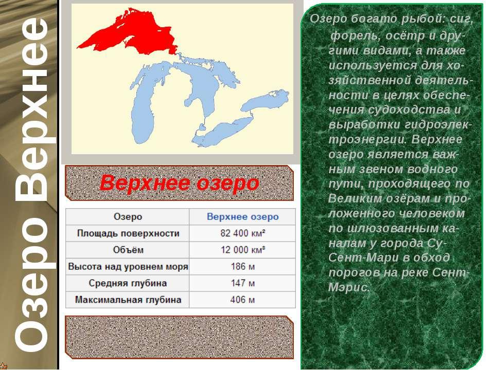 Ве рхнее о зеро(англ.Lake Superior)— расположено севернее всех и выше всех...