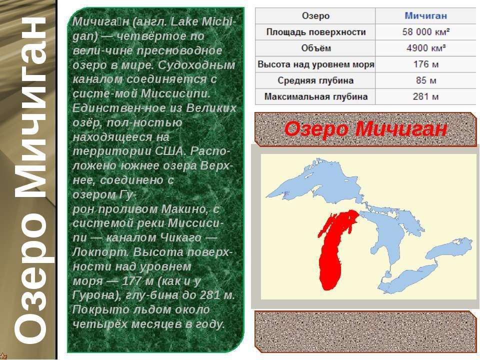 Мичига н(англ.Lake Michi-gan)— четвёртое по вели-чине пресноводное озеро в...