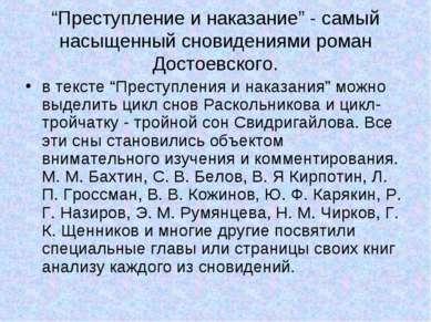 """""""Преступление и наказание"""" - самый насыщенный сновидениями роман Достоевского..."""