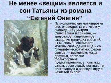 """Не менее «вещим» является и сон Татьяны из романа """"Евгений Онегин"""" Психологич..."""