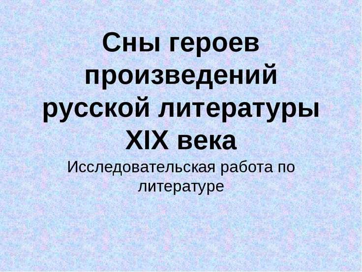 Сны героев произведений русской литературы XIX века Исследовательская работа ...