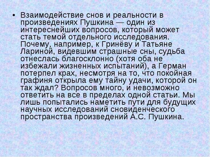 Взаимодействие снов и реальности в произведениях Пушкина — один из интересней...