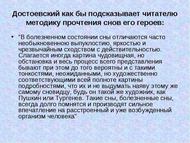 Достоевский как бы подсказывает читателю методику прочтения снов его героев: ...