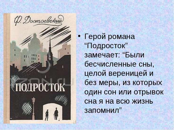 """Герой романа """"Подросток"""" замечает: """"Были бесчисленные сны, целой вереницей и ..."""