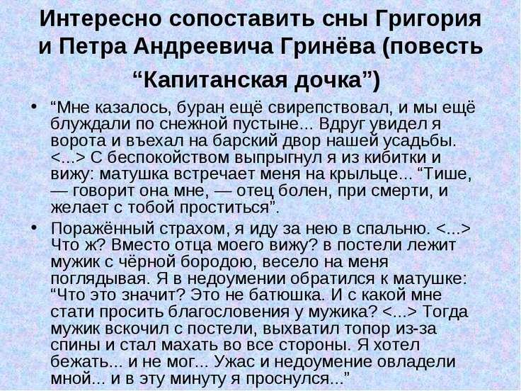 """Интересно сопоставить сны Григория и Петра Андреевича Гринёва (повесть """"Капит..."""