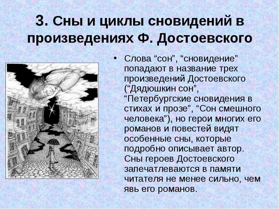 """3. Сны и циклы сновидений в произведениях Ф. Достоевского Слова """"сон"""", """"снови..."""