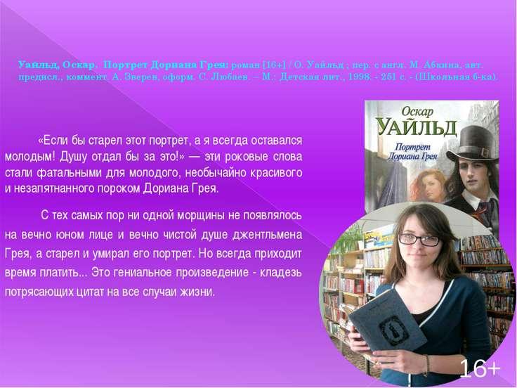 Уайльд, Оскар. Портрет Дориана Грея: роман [16+] / О. Уайльд ; пер. с англ. М...