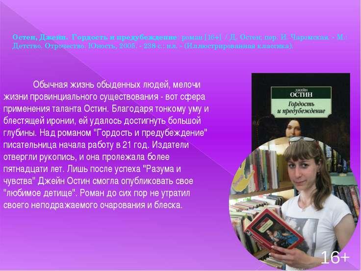 Остен, Джейн. Гордость и предубеждение: роман [16+] / Д. Остен; пер. И. Чаром...