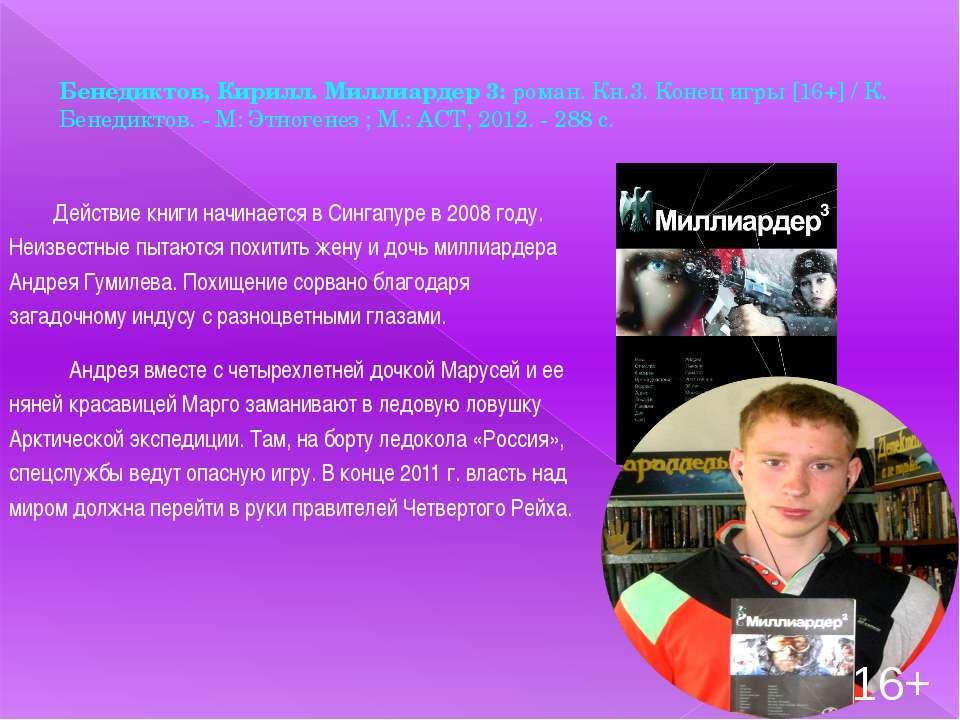Бенедиктов, Кирилл. Миллиардер 3: роман. Кн.3. Конец игры [16+] / К. Бенедикт...