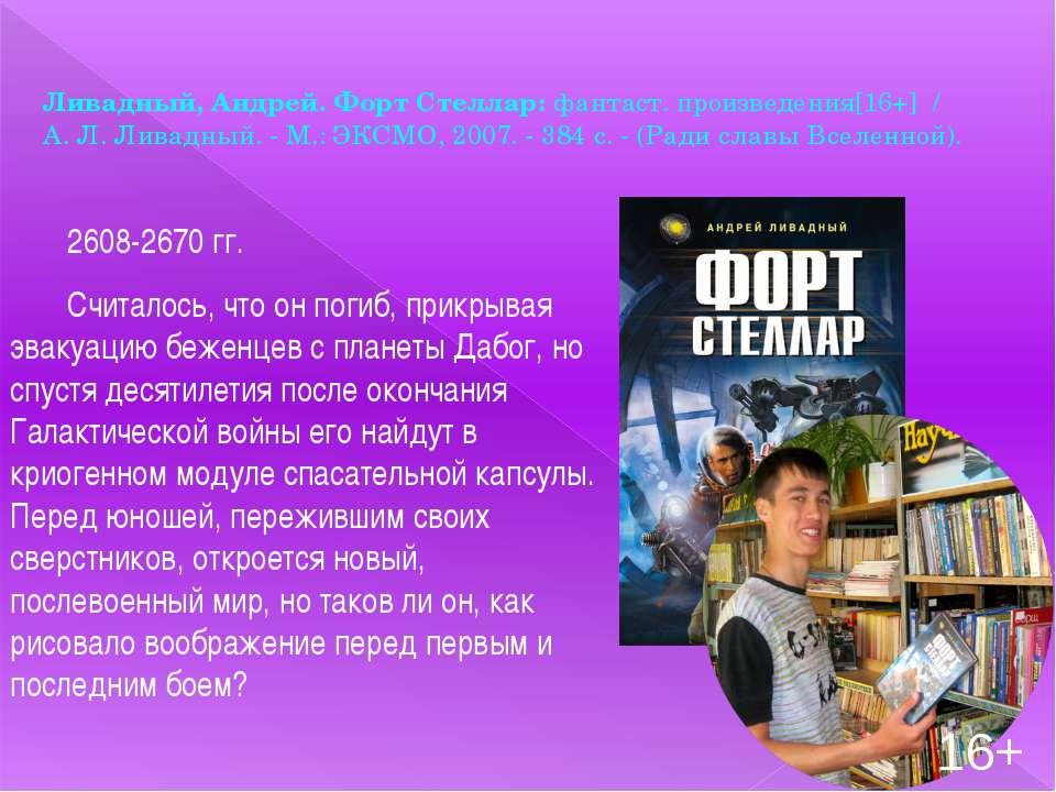 Ливадный, Андрей. Форт Стеллар: фантаст. произведения[16+] / А. Л. Ливадный. ...