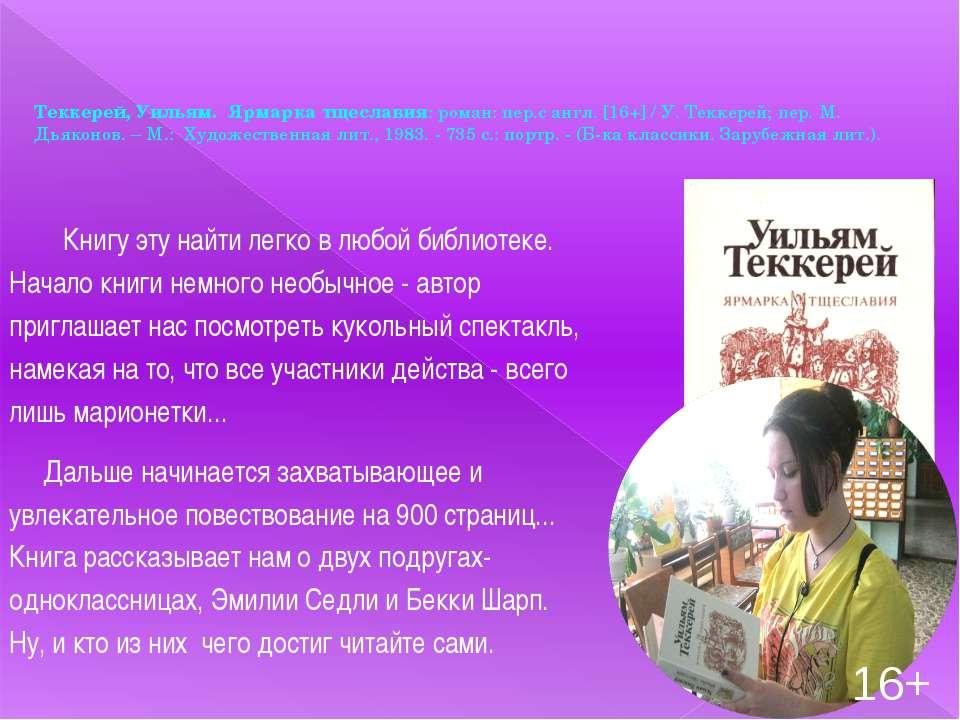 Теккерей, Уильям. Ярмарка тщеславия: роман: пер.с англ. [16+] / У. Теккерей; ...