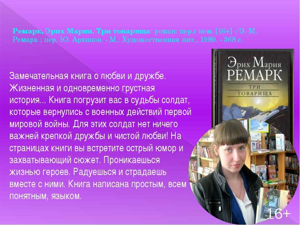 Ремарк, Эрих Мария. Три товарища: роман: пер.с нем. [16+] / Э. М. Ремарк ; пе...