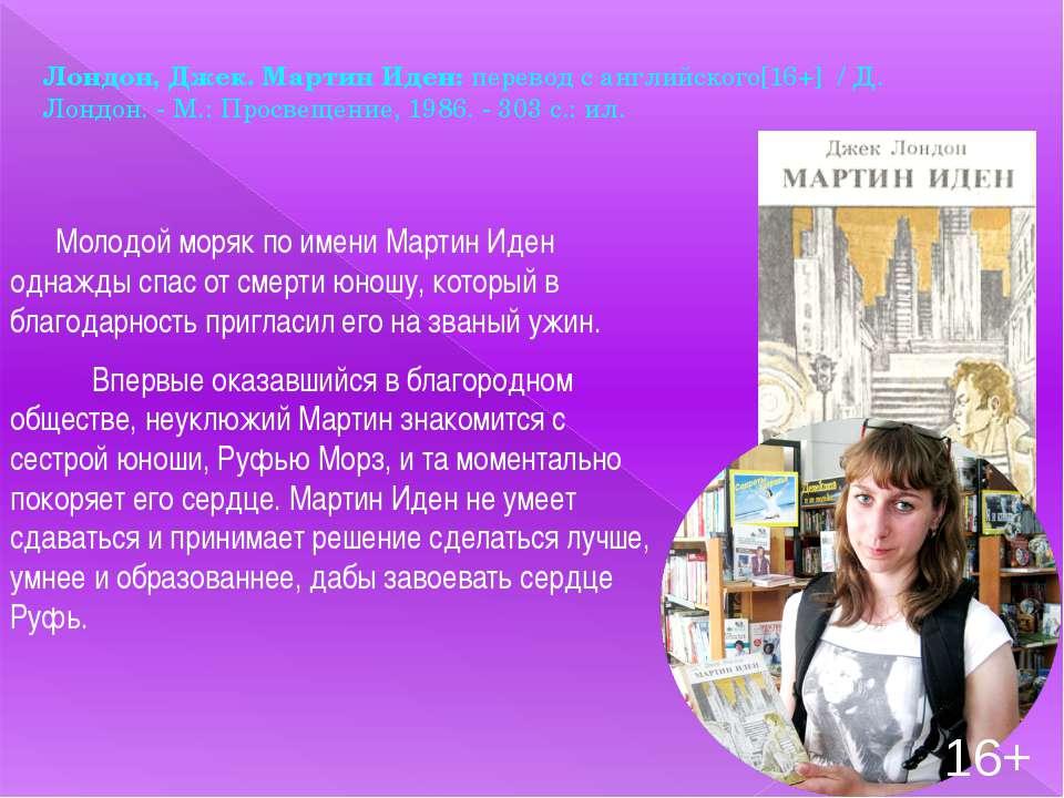 Лондон, Джек. Мартин Иден: перевод с английского[16+] / Д. Лондон. - М.: Прос...