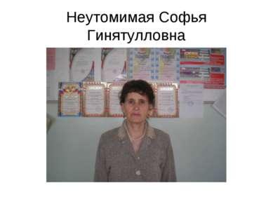 Неутомимая Софья Гинятулловна