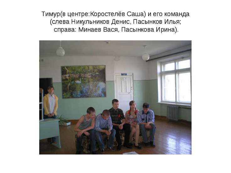 Тимур(в центре:Коростелёв Саша) и его команда (слева Никульников Денис, Пасын...