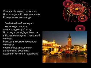 Основной символ польского Нового года и Рождества – это Рождественская звезда...