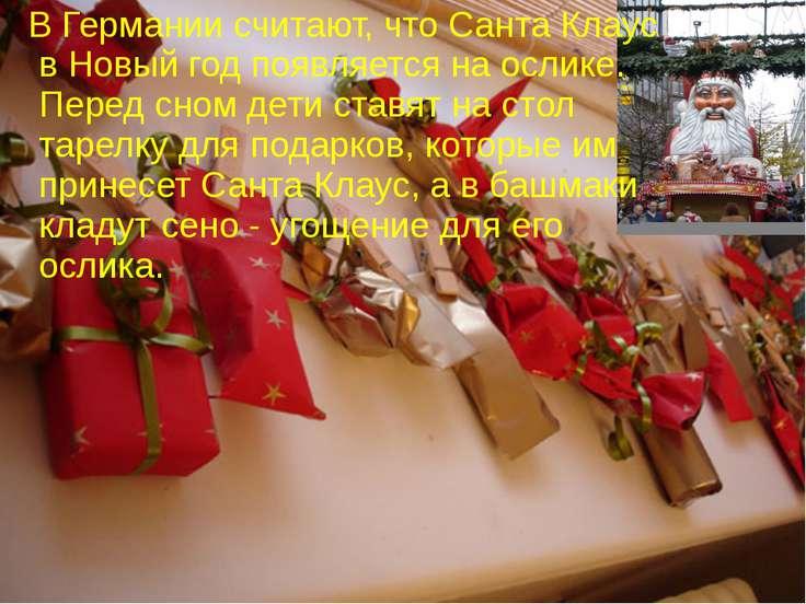 В Германии считают, что Санта Клаус в Новый год появляется на ослике. Перед с...