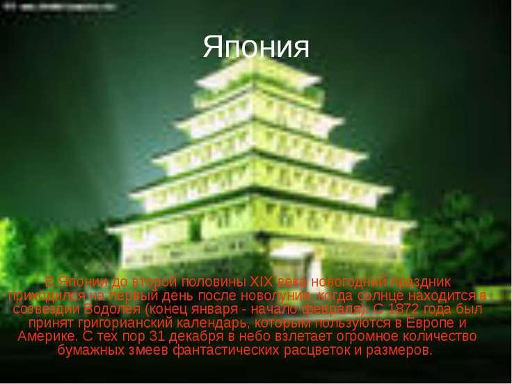 Япония В Японии до второй половины XIX века новогодний праздник приходился на...