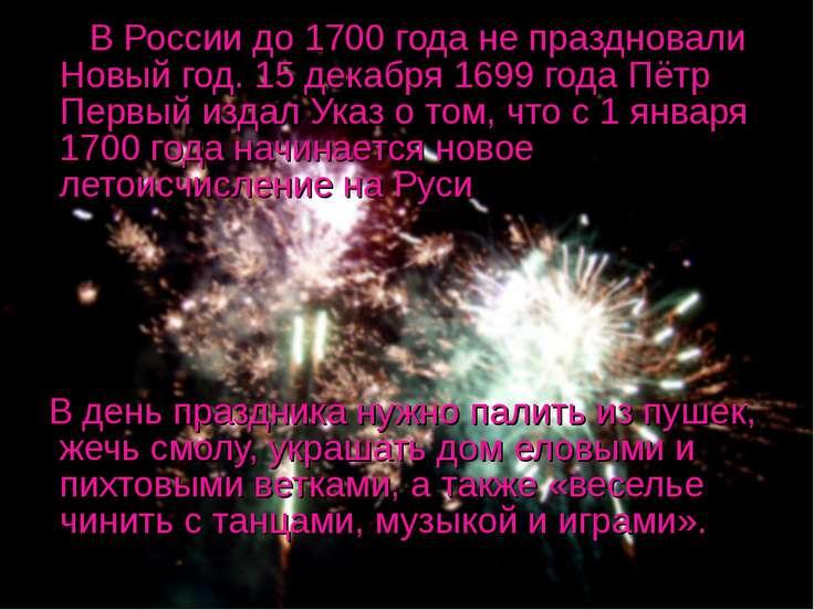 В России до 1700 года не праздновали Новый год. 15 декабря 1699 года Пётр Пер...