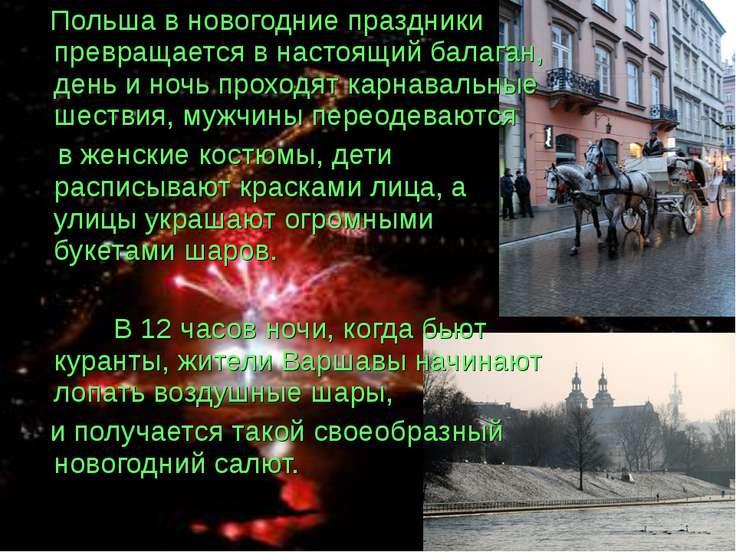 Польша в новогодние праздники превращается в настоящий балаган, день и ночь п...