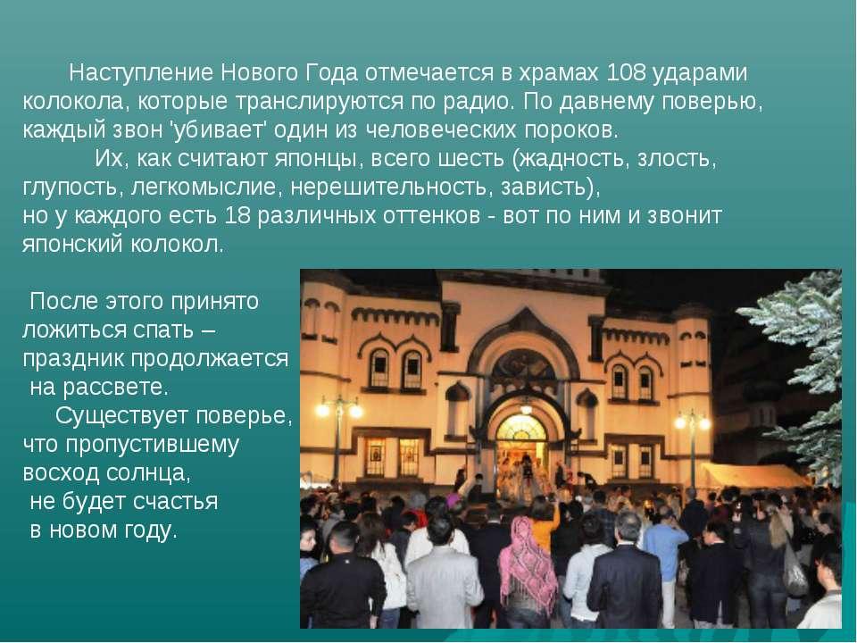 Наступление Нового Года отмечается в храмах 108 ударами колокола, которые тра...