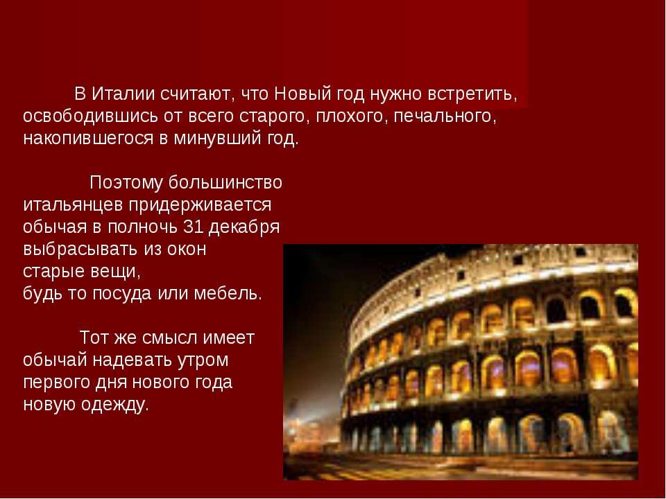 В Италии считают, что Новый год нужно встретить, освободившись от всего старо...