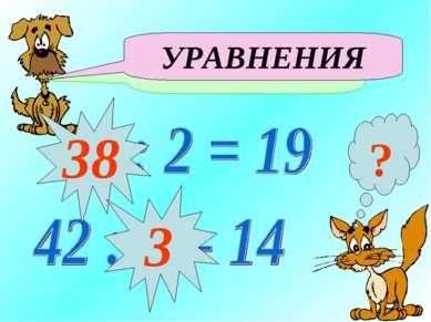 ? Как называются данные равенства: УРАВНЕНИЯ 38 3