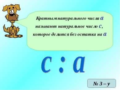 Кратным натурального числа а называют натуральное число с, которое делится бе...