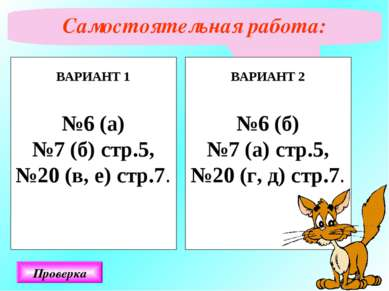 Самостоятельная работа: Проверка ВАРИАНТ 1 №6 (а) №7 (б) стр.5, №20 (в, е) ст...