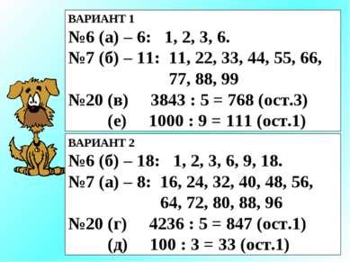 ВАРИАНТ 1 №6 (а) – 6: 1, 2, 3, 6. №7 (б) – 11: 11, 22, 33, 44, 55, 66, 77, 88...