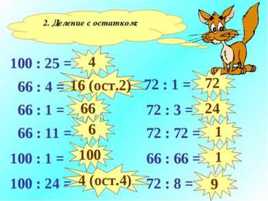 2. Деление с остатком: 100 : 25 = 66 : 4 = 66 : 1 = 66 : 11 = 100 : 1 = 100 :...