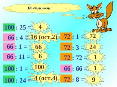 По делимому: 4 16 (ост.2) 66 6 100 4 (ост.4) 72 24 1 1 9 100 : 25 = 100 : 1 =...