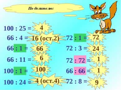 По делителю: 4 16 (ост.2) 66 6 100 4 (ост.4) 72 24 1 1 9 100 : 25 = 100 : 1 =...