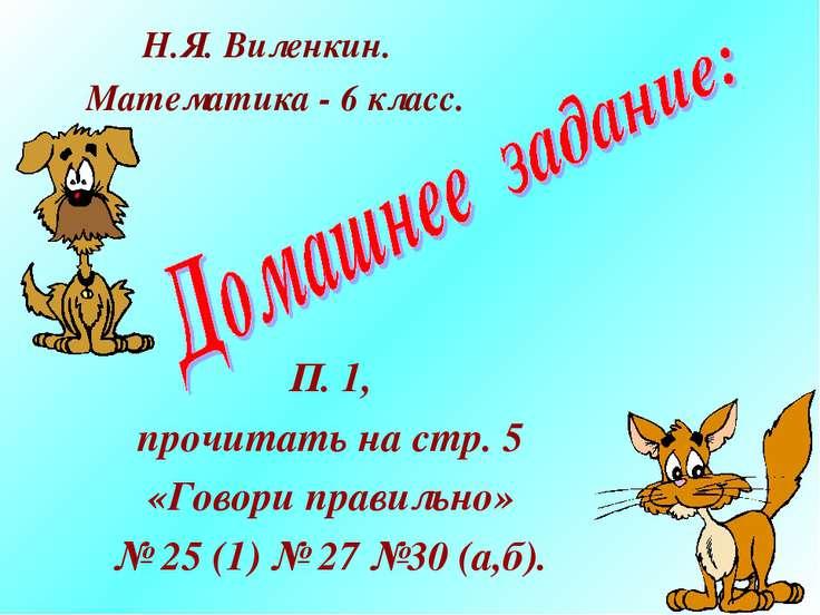 П. 1, прочитать на стр. 5 «Говори правильно» № 25 (1) № 27 №30 (а,б). Н.Я. Ви...