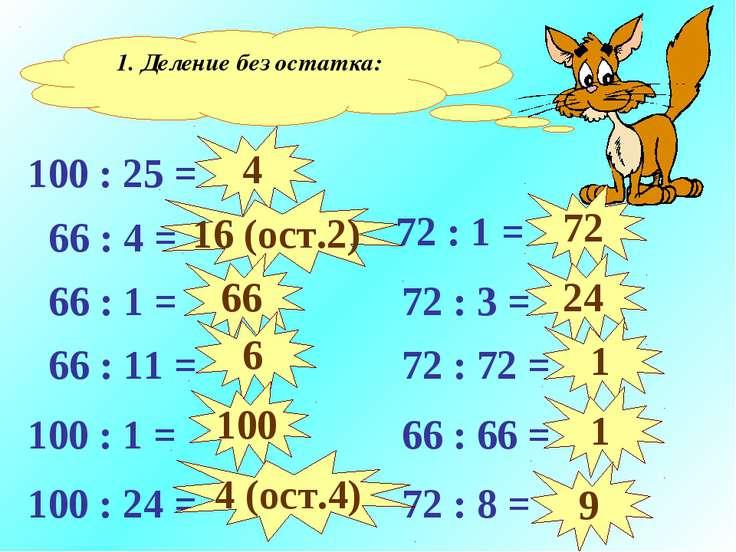 1. Деление без остатка: 100 : 25 = 66 : 4 = 66 : 1 = 66 : 11 = 100 : 1 = 100 ...