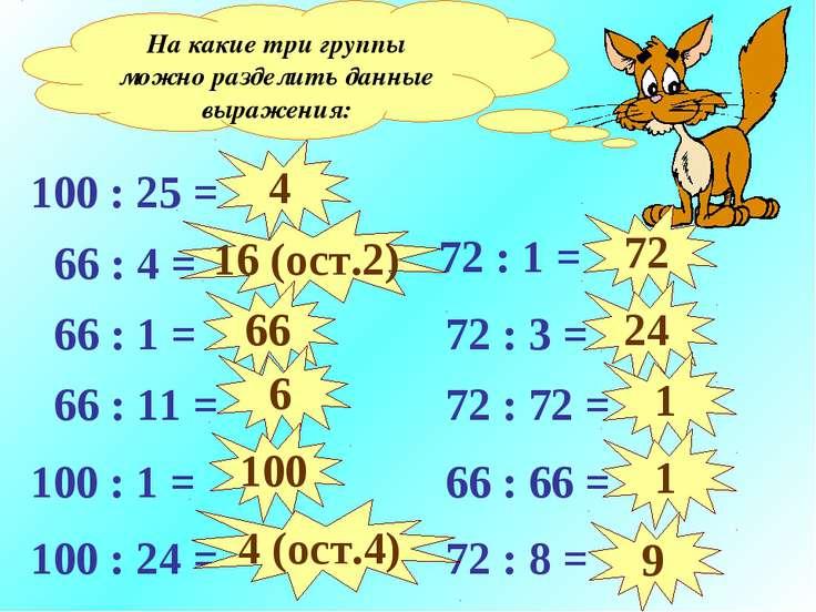 На какие три группы можно разделить данные выражения: 100 : 25 = 66 : 4 = 66 ...